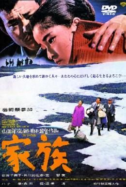 Постер фильма Семья (1970)
