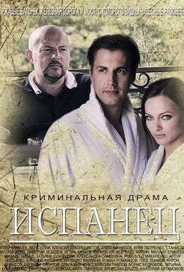 Постер фильма Испанец (2015)