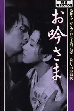 Постер фильма О-Гин-сама (1962)
