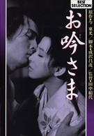О-Гин-сама (1962)