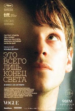 Постер фильма Это всего лишь конец света (2016)