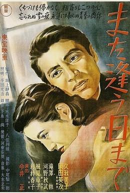 Постер фильма Мы ещё встретимся (1950)