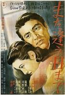 Мы ещё встретимся (1950)
