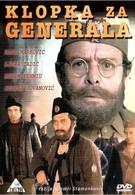 Западня для генерала (1971)