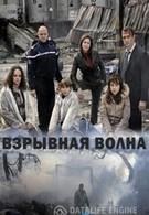 Взрывная волна (2007)