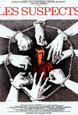 Постер фильма Подозреваемые (1974)