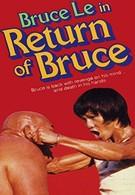Возвращение Брюса (1977)