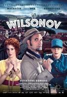 Вильсонов (2015)