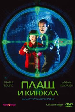 Постер фильма Плащ и кинжал (1984)