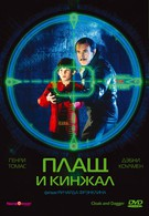 Плащ и кинжал (1984)