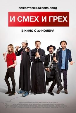Постер фильма И смех и грех (2017)