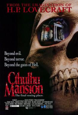Постер фильма Поместье Ктулху (1992)