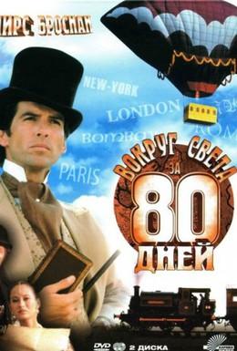 Постер фильма Вокруг света за 80 дней (1989)