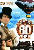 Вокруг света за 80 дней (1989)