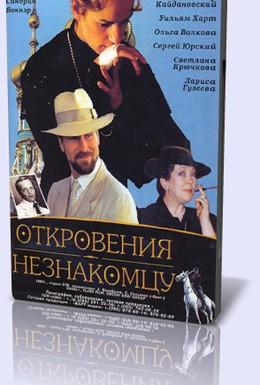 Постер фильма Откровения незнакомцу (1995)