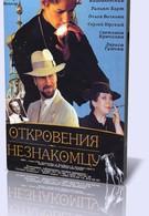 Откровения незнакомцу (1995)