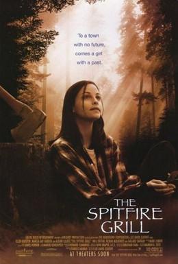 Постер фильма Гриль-бар Порох (1996)