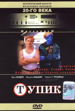 Постер фильма Тупик (1997)