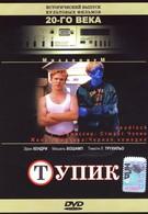 Тупик (1997)