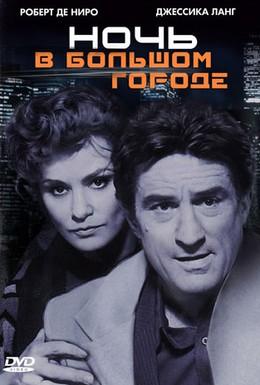 Постер фильма Ночь в большом городе (1992)