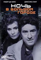 Ночь в большом городе (1992)