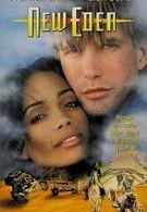 Новый Эдем (1994)