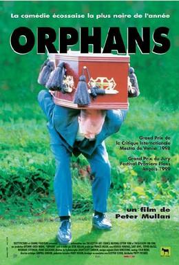 Постер фильма Сироты (1998)