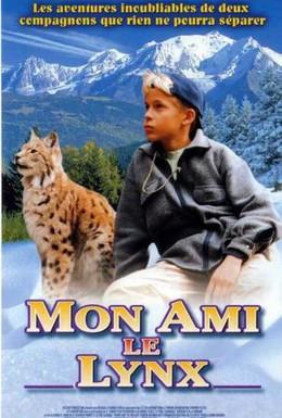 Постер фильма Томми и Кыся (1998)