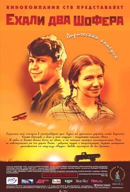 Постер фильма Ехали два шофера (2001)