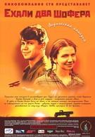 Ехали два шофера (2001)