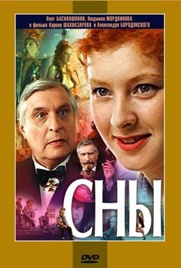 Постер фильма Сны (1993)