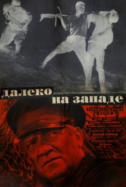 Постер фильма Далеко на Западе (1968)