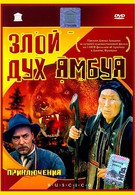 Злой дух Ямбуя (1979)