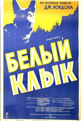 Постер фильма Белый клык (1946)