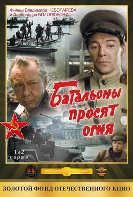 Постер фильма Батальоны просят огня (1985)
