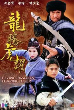 Постер фильма Летящий дракон, прыгающий тигр (2002)