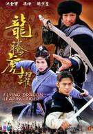 Летящий дракон, прыгающий тигр (2002)