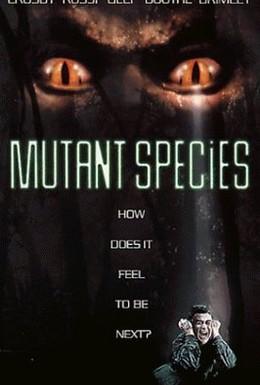 Постер фильма Бионозавр (1994)