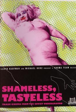 Постер фильма Бесстыжая, безвкусная – трэш-фильм из советского андеграунда (2009)