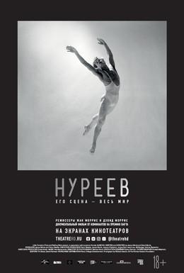 Постер фильма Нуреев: Его сцена – весь мир (2018)