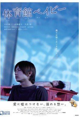 Постер фильма Малыш-гимназист (2008)