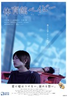 Малыш-гимназист (2008)