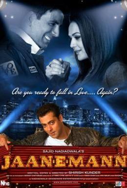 Постер фильма Моя любимая (2006)