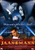 Моя любимая (2006)
