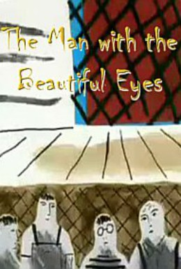 Постер фильма Человек с прекрасными глазами (2000)