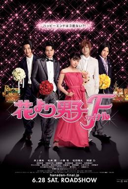 Постер фильма Цветочки после ягодок: Финал (2008)