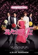 Цветочки после ягодок: Финал (2008)