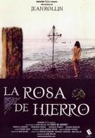 Железная роза (1973)