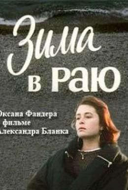 Постер фильма Зима в раю (1990)