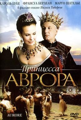 Постер фильма Принцесса Аврора (2006)